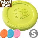 ウエストパウデザイン ジスク Sサイズ グリーン/オレンジ/ブルー 【West Paw Design Zisc Mini ゾゴフレックス 犬用 おもちゃ フリスビー ディスク 投げるおもちゃ 水に浮く】
