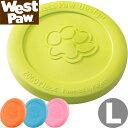 ウエストパウデザイン ジスク Lサイズ グリーン/オレンジ/ブルー/ピンク 【West Paw Design Zisc ゾゴフレックス 犬用 おもちゃ フリスビー ディスク 投げるおもちゃ 水に浮く】