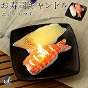 お寿司キャンドル(エビ ハマチ) 故人の好物シリーズ ろうそく 仏具 手元供養 キャンドル お供え メモリアル 贈り物