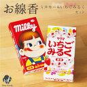 ミルキー線香 & いちごみるく線香 セット【線香】