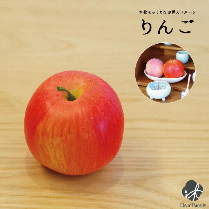 お供えフルーツ リンゴ りんご 林檎  仏壇 仏具 神具 お供え 仏壇 手元供養 フルーツ 果物 フェイク サンプル 食品 インテリア 飾り 展示 ディスプレイ 偽物 腐らない