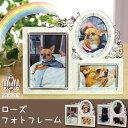 【ペット仏具】【ペット供養】ローズ フォトフレーム写真立て ペットロス メモリアル 動物 犬 猫 複数枚 アルバム 遺影 ペット位牌 バラ ピンク ホワイト かわいい