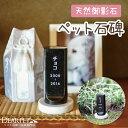 【ペット墓 Seki-hai 石牌 ペット位牌】ペットのお墓...