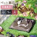 ペット墓 ペット墓石 写真入り ガーデンタイプ 本物 御影石 お墓犬 猫 うさぎ 小動物 ペット 手
