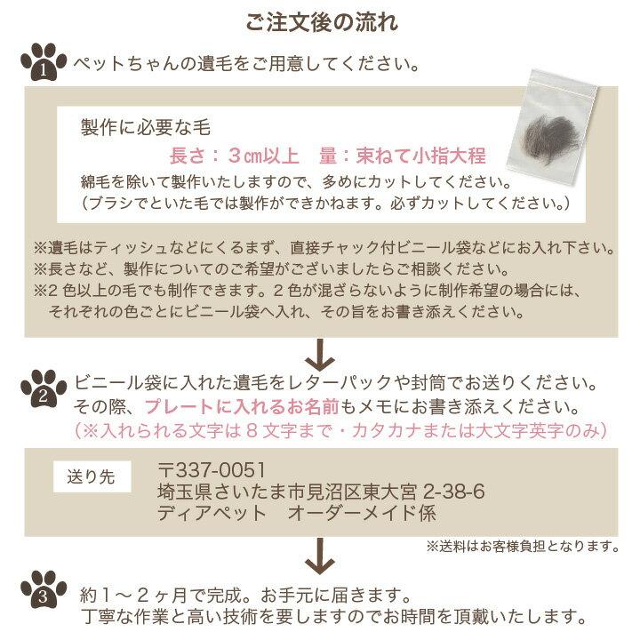 ペット仏具 毛で作る メモリアルチャームペット...の紹介画像3