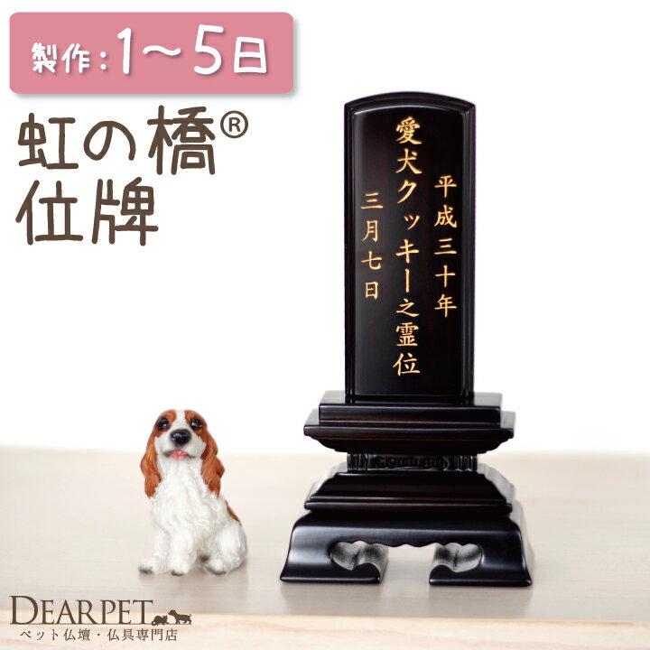 ペット位牌 黒檀3.5寸 彫刻無料