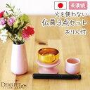 ペット仏具 ミニおりん付 陶器3点セット ピンク 国産