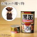【ラッピング付】【お悔み ペット】ペット仏具 黒缶キャンドル&黒缶線香 セット 愛猫供養セット