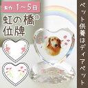 【ペット仏具】【ペットの位牌】ハートスタンドクリスタル送料無料 かわいい 犬 猫 遺灰 写真入り ガラス ペット供養