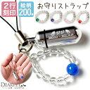 【刻印入り】ペット遺骨カプセル 数珠つきストラップ 全5色犬 猫 うさぎ 鳥 骨 毛 歯 かわいい 小さい 携帯 ペット供養 カプセル