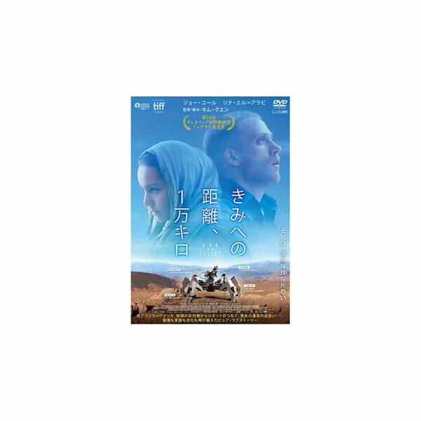代引き・同梱不可きみへの距離、1万キロDVDTCED-4193ラブストーリーピュア国際映画祭