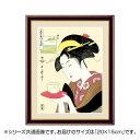 【代引き・同梱不可】アート額絵 喜多川歌麿 「難波屋おきた」 G4-BU032 20×15cm
