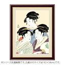 【代引き・同梱不可】アート額絵 喜多川歌麿 「寛政の三美人」 G4-BU035 42×34cm