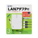 【代引き・同梱不可】サンワサプライ LANアダプタ内蔵 3ポートUSB2.0ハブ(ホワイト) USB-HLA306WN