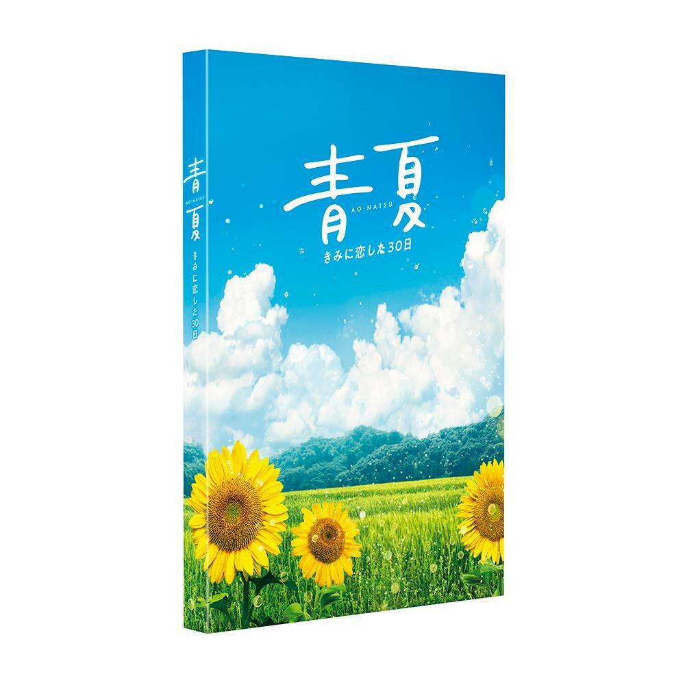 代引き・同梱不可青夏きみに恋した30日豪華版DVDTCED-4270青春ラブストーリー映画