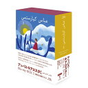 【代引き・同梱不可】アッバス・キアロスタミ ニューマスター Blu-ray BOXII TCBD-0799