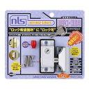 【代引き・同梱不可】DS-IN-1U インサイドロック シルバー 2本キー 00721054-001