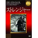 【代引き・同梱不可】DVD ストレンジャー IVCベストセレクション IVCA-18089