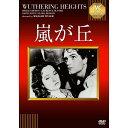 【代引き・同梱不可】DVD 嵐が丘 IVCベストセレクション IVCA-18185