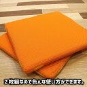 超軽量極薄クッション「ルナエアーcolors」(同色2枚組) オレンジ【日時指定不可】