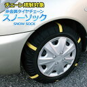 ショッピングタイヤチェーン タイヤチェーン 非金属 165/70R13 2号サイズ スノーソック【日時指定不可】