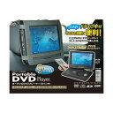 VERTEX 9インチ液晶ポータブルDVDプレイヤー ブラック PDVD-V092BK【日時指定不可】