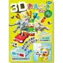 (まとめ)アーテック 3Dおえかきブック 【×15セット】【日時指定不可】