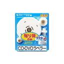 (まとめ)サンワサプライ CD/DVDラベラーLB-CDRSET27 1個【×3セット】【日時指定不可】