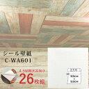 【ウォジック】4.5帖 天井用&家具や建具が新品に!壁にもカンタン壁紙シート C-WA601 ホワイト(26枚組)【日時指定不可】