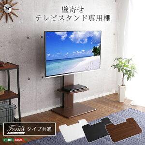 【テレビスタンド別売】壁寄せテレビスタンド/ ロー・