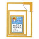 【パネルフレーム】MDFフレーム・UVカット付 ■カラーポスターフレームA1(841×594mm)イエロー【日時指定不可】