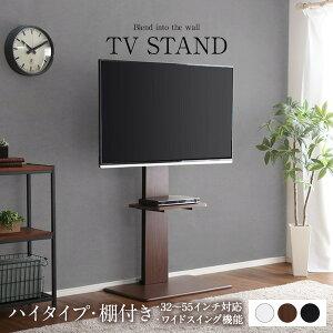 240度スイングタイプ 壁寄せTVスタンド【棚付き・ハイ