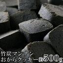 竹炭マンナンおからクッキー500g【訳あり】