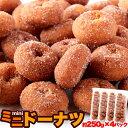 みんな大好き 一口サイズのドーナツが夢の食べ放題級 ミニ ドーナツ 1kg (250g×4袋) 懐かしい味で、ついつい手が出るミニサイズ 簡易包装でオトクにたっぷり SM00010557