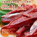 ポイント10倍 【期間限定】 鮭とば やわらか 北海道産 天...