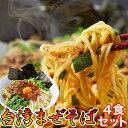 【ゆうパケット出荷】 コシのある中太麺がピリ辛ダレとよく絡む 本場 讃岐の製麺所