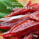 人気 【当日発送】 期間限定 鮭とば やわらか 北海道産 天...