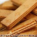 【訳あり】 ホワイトチョコ サンドバー 1kg 1日約3万本売れてます 超大容量約100本 SM00010014