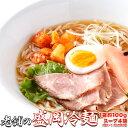 【ゆうパケット出荷】 老舗 盛岡冷麺 4食 スープ付き (100g×4袋)
