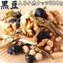 ショッピングミックスナッツ 国産いわしと大豆使用!!【業務用】黒豆入り!!小魚ナッツ500g