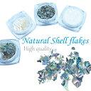 高品質 ナチュラルシェルフレーク 4種類 シェルパーツ 自然貝 ネイルパーツ メタルパーツ ネイル用品 Nail parts ストーン