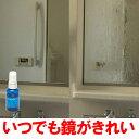 浴室 鏡用 水垢落とし 親水性 水垢防止剤 [水滴のつかないクリアな鏡]浴室鏡用コーティング スーパークリア
