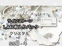 業務用パック (1440粒入り) クリスタルss3・ss4 スワロフスキー (Swarovski)/ラインストーン