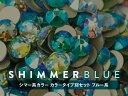 シマー系カラー カラータイプ別セット ブルー系 ss9(各カラー10粒ずつ 合計70粒)