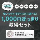 【あす楽対応】スワロフスキー ラインストーン!大人気カラー 1000円ぽっきり!150粒、200粒、250粒 【宅急便のみ あす楽対応】/デコ