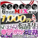 人気カラー6サイズMIX1000円ぽっきり激得スワロフスキー(Swarovski スワロ)・ラインストーン セット(計180粒)/デコ