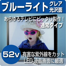 液晶テレビ保護パネル52型グレア仕様