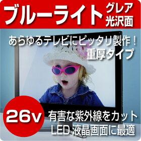 液晶テレビ保護パネル26型【厚3ミリ【重厚】タイプ】グレア仕様【液晶保護パネル】