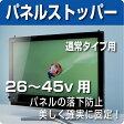 液晶テレビ保護パネル専用 パネルストッパー(通常タイプ用) 26〜45V用