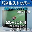 液晶テレビ保護パネル専用 パネルストッパー(通常タイプセット販売価格) 25V